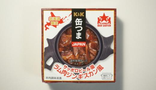 羊肉の缶詰!国分北海道「缶つま サッポロビール園ラム肉ジンギスカン風」レビュー
