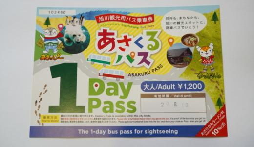 旭川観光用バス乗車券「あさくるパス」と共通利用券「よくばりチケット」でお得に旭川観光へ
