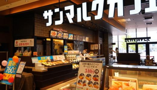 電車バスの待ち時間で朝食!サンマルクカフェ イオンモール旭川駅前店で日替わりパンを食べる