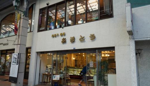 小樽にある昭和レトロな喫茶店!あまとう本店でクリーム白玉を食べる