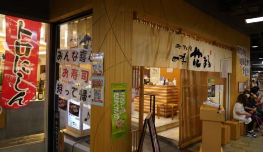 札幌駅の手頃な寿司屋!町のすし家 四季花まる PASEO店で道産ネタの寿司を食べる