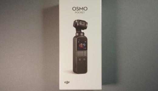 ドローンのジンバル技術が手持ちで活躍!DJI「Osmo Pocket」レビュー