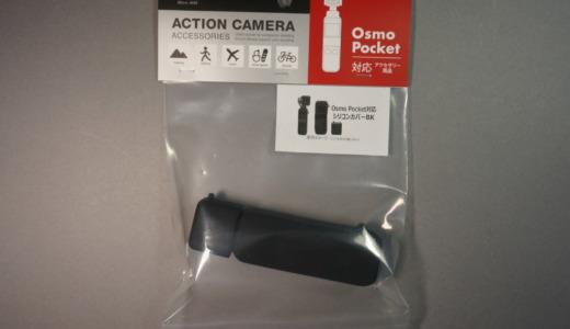 柔らか素材で衝撃対策に!エツミ「Osmo Pocket シリコンカバー(VE-2234)」レビュー