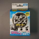 個包装のアルコール拭きタイプ!Kenko「激落ちカメラレンズクリーナー」レビュー