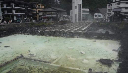 草津温泉の湯畑と無料共同浴場「白旗の湯」で日本屈指の名湯に入浴する