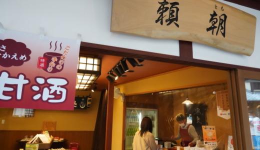 草津温泉で茹でた温玉!頼朝 西の河原通り店で温泉たまごを食べる