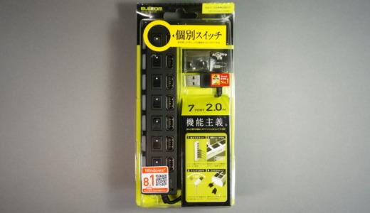 セルフ/バス両対応!エレコム「USB2.0 ハブ 7ポート 個別スイッチ付(U2H-TZS720SBK)」レビュー