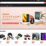 日本語対応の中華通販!banggoodのおすすめセール品&クーポン情報まとめ