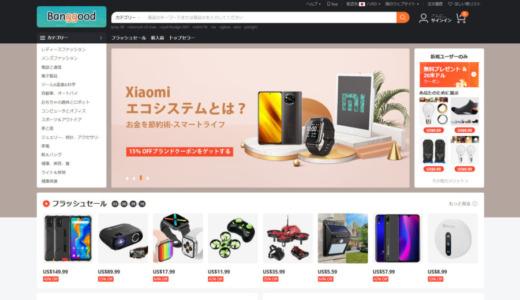 日本語対応の中華通販!Banggood(バングッド)のおすすめセール品&クーポン情報まとめ