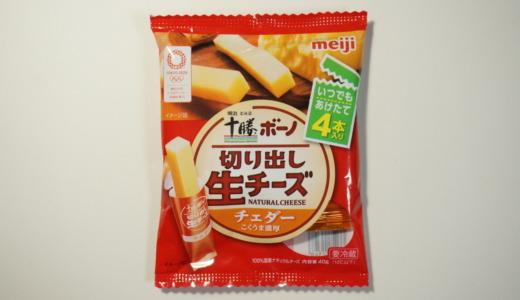 個包装のおつまみチーズ!明治「十勝ボーノ切り出し生チーズチェダー」レビュー