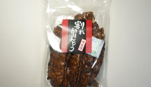 平たい薄焼き黒糖菓子!加藤食品工業「割れかりんとう(紅葉せんべい)」レビュー
