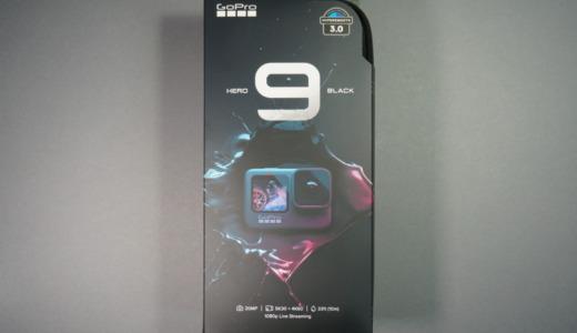 便利な前面プレビューと防水対応!アクションカメラ「GoPro HERO9 Black」レビュー