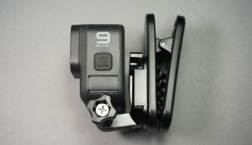 磁石で貼れるクリップで挟める!GoPro「マグネット付きスイベルクリップ(ATCLP-001)」レビュー