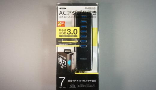 AC給電のセルフパワーモデル!エレコム「USB3.0ハブ 7ポート マグネット付き(U3H-T719SBK)」レビュー