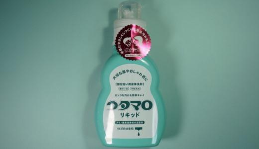 マスク手洗いにも使える液体のせっけん洗剤!東邦「ウタマロリキッド」レビュー