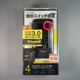 セルフ/バス両対応!エレコム「USB3.0ハブ 4ポート 個別スイッチ付き(U3H-S409SBK)」レビュー