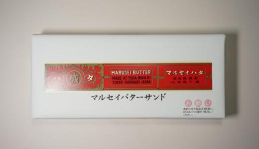 分厚いバタークリームが挟まれたクッキー!六花亭「マルセイバターサンド」レビュー