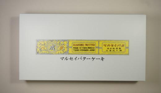 濃厚ふんわりスポンジ!六花亭「マルセイバターケーキ」レビュー