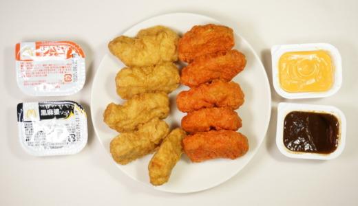 定番のナゲットとピリ辛チリ味!マックのチキンナゲット2種食べ比べてみた