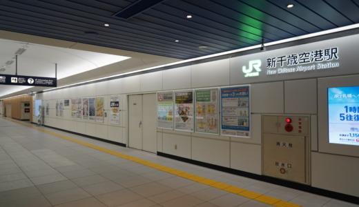 道の促進キャンペーンで特急乗れて1万2千円!「HOKKAIDO LOVE!6日間周遊パス」で道内めぐり