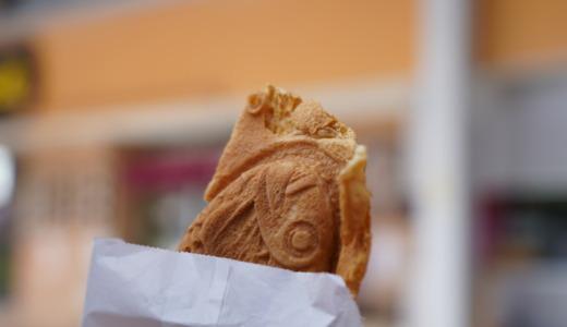 帯広のたい焼き専門店!たい焼き工房本店で十勝産小麦使用の「カスタードたい焼き」を食べる
