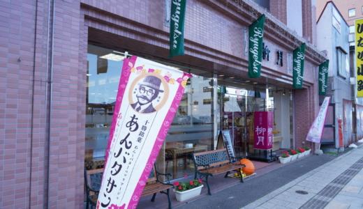 帯広・十勝の製菓メーカー!柳月本店で三方六の小割を入手する