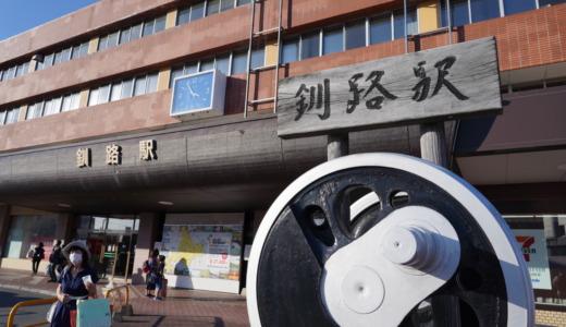 釧路で買い物するならイオン釧路店周辺!駅から路線バスでショッピング機能の集結している商業の中心地へ