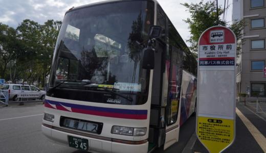 阿寒バスの運行する定期観光バス「ピリカ号」で道東3湖を巡る1日観光ツアーに参加する