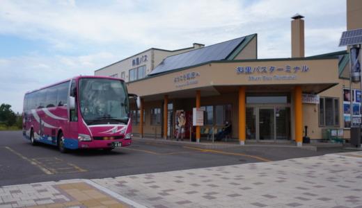 区間乗車もできる知床1日バスツアー!斜里バスターミナルで定期観光バス『知床浪漫ふれあい号』に申し込む