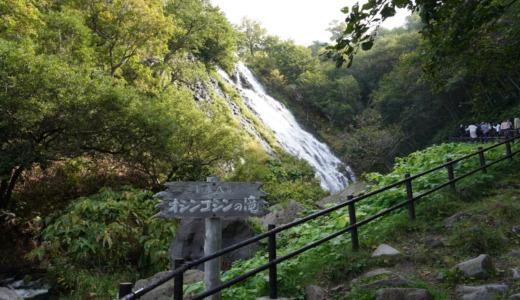 世界遺産・知床の大名瀑!定期観光バスで日本の滝百選のひとつでもある「オシンコシンの滝」へ