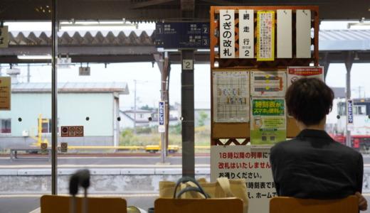 知床観光後の移動手段!知床斜里駅から網走行きの普通列車に乗る