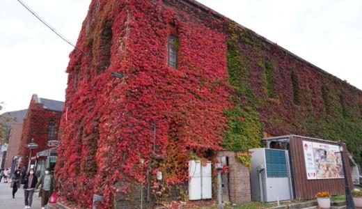 歴史的建造物の倉庫街!お土産店の集まる観光スポット「金森赤レンガ倉庫」へ