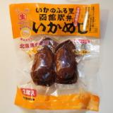 素朴な味の炊き込みごはん!マルナマ食品「函館駅弁いかめし」レビュー