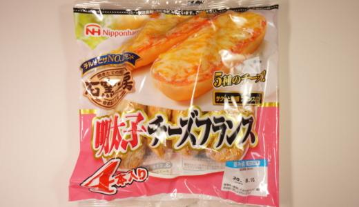 トースターで焼いて食べる半加工品!日本ハム「明太子チーズフランス」レビュー