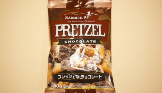 歯ごたえあるガリッと食感!スイートボックス「プレッツェル チョコレート味」レビュー