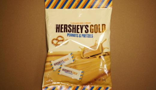甘くてザクっと食感!HERSHEY'S「GOLD Peanuts & Pretzels」レビュー