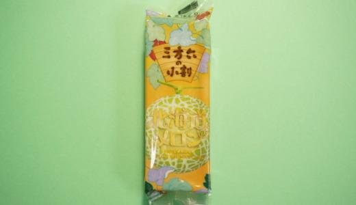 名産メロンをイメージしたバウムクーヘン!柳月「三方六の小割 北海道メロン味」レビュー