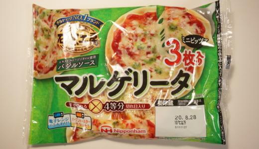 食べやすいミニサイズのピザ!日本ハム「石窯工房マルゲリータ3枚入」レビュー