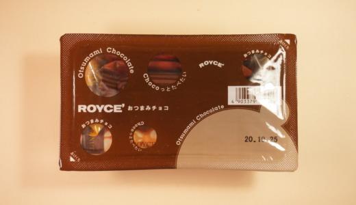 人気チョコのプチギフト!ロイズ「おつまみチョコ ブラウン」レビュー