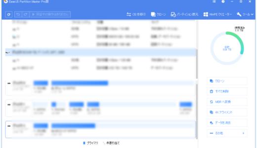 OSのディスク間移行やMBRからGPTへ変換も!EaseUS Partition Masterは簡単にディスク管理出来る管理ソフト