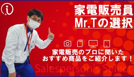 家電販売のプロ監修!プロが選ぶおすすめ商品を紹介する「家電販売員Mr.Tの選択」について