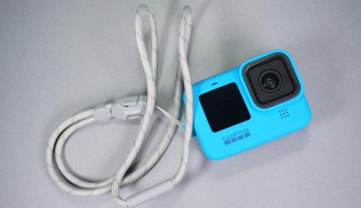 落下から本体を守る!GoPro「スリーブ+ランヤード HERO9/10用(ADSST-003)」レビュー