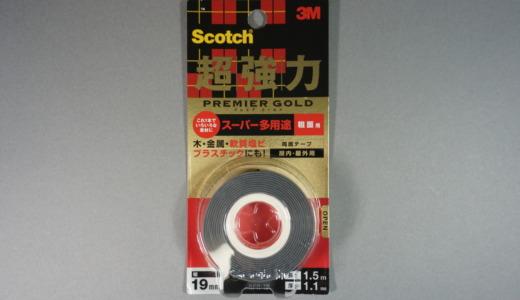 簡単には剥がれない驚異の粘着力!3M「スコッチ超強力両面テープ プレミアゴールド 粗面用(KPR-19)」レビュー